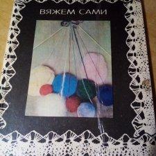 """Книга """" вяжем сами"""", 1981 г. в."""