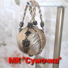 """МК """"Дизайнерская сумочка для куклы"""""""