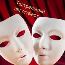 Анонс. Театральный августфест 2021