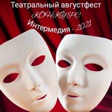 """Прием заявок открыт. Театральный августфест. Конкурс """"Интермедия"""""""