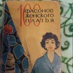 """Уже редкая и старинная 1965 г. книга """"100 фасонов женского платья"""" 378л."""