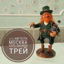 Москва мастер классы с 3-5 августа и с 7-12 августа