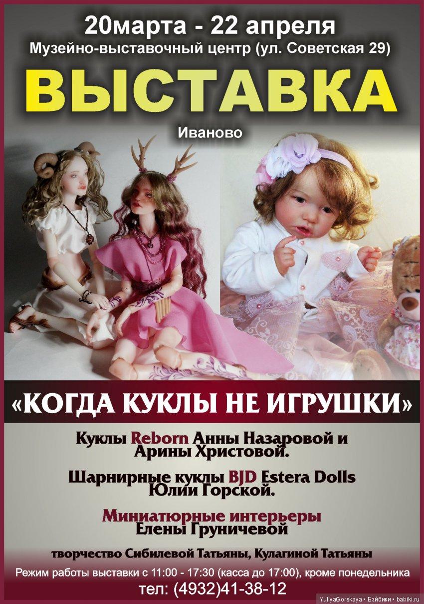Выставка кукол Когда куклы не игрушки. 20 марта - 22 апреля 2018, Иваново