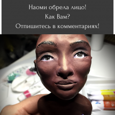 Наоми! Как нарисовалось лицо