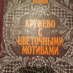 Раритетная книга для рукодельниц