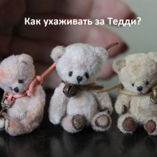 Как ухаживать за коллекционными игрушками