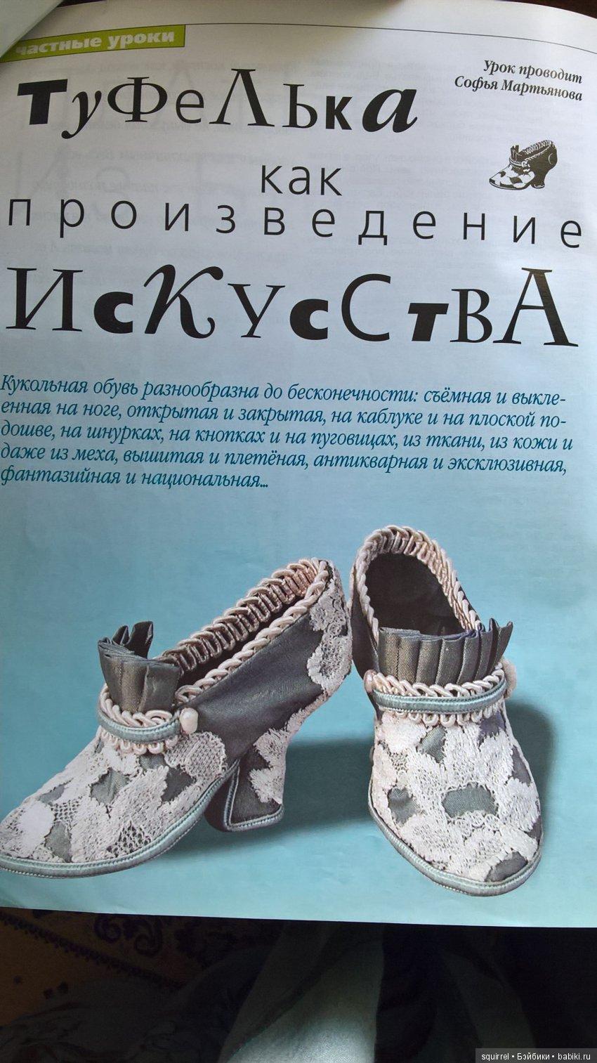 Туфельки из ткани своими руками фото 672