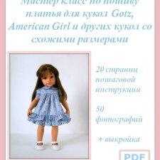 Мастер класс по пошиву платья для кукол Gotz, American Girl и других кукол со схожими размерами
