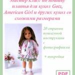 Скидка до 2.12. Мастер класс по пошиву платья для кукол Gotz, American Girl
