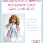 Мастер класс по пошиву платья для кукол GOTZ LITTLE KIDZ