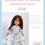 Мастер класс по пошиву платья для кукол Gotz