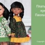 Выкройки PDF Платья для кукол Паола Рейна разных размеров