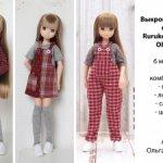 Выкройки PDF 6 моделей для кукол Руруко Ruruko, Azone XS, Obitsu 22