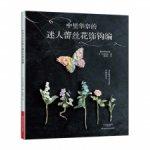 Книга по вязанию мелких цветочков