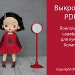 Выкройки одежды для кукол Холала Holala