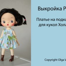 Выкройки одежды для кукол Холала Holala, Монст Monst и подобных