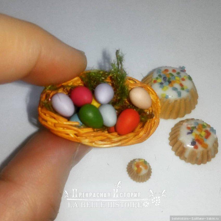 Кукольная пасхальная миниатюра.
