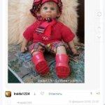 Куплю характерную куклу berjuan