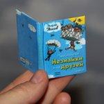 """Миниатюрная книга """"Приключения Незнайки и его друзей"""""""