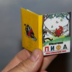 "Миниатюрная книга ""Приключения Пифа"""
