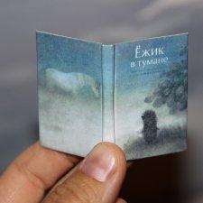 """Миниатюрная книга """"Ёжик в тумане"""""""
