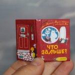 """Миниатюрная книга про Муми Троллей """"Что дальше?"""""""