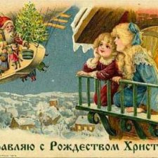 Старые добрые открытки С Рождеством! Поздравляю всех с волшебным праздником