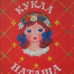 Бумажная кукла Наташа с магнитом