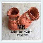 """МК """"Кожаная обувь для Вихтеля"""" (подходит для пошива обуви на Паолок,  Готц, Минушек и Крузелинг)"""