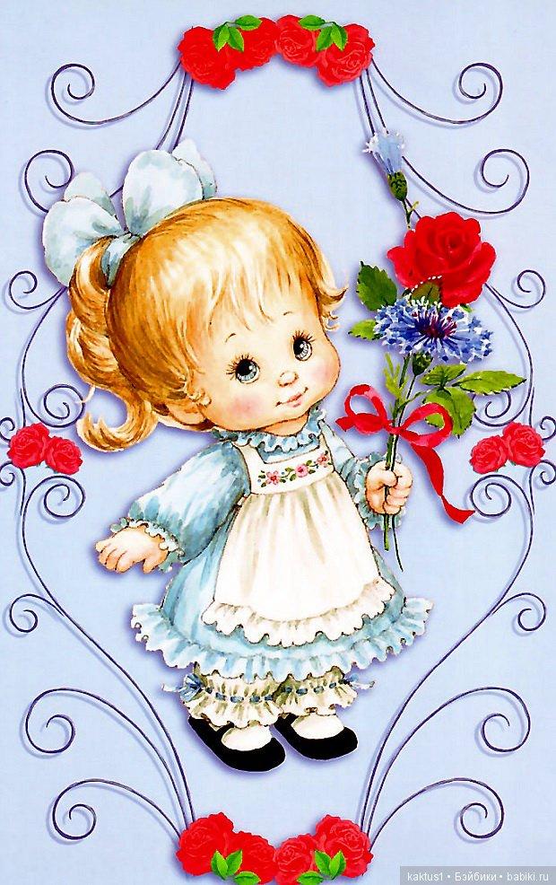 Картинки, открытки для малышек девочек