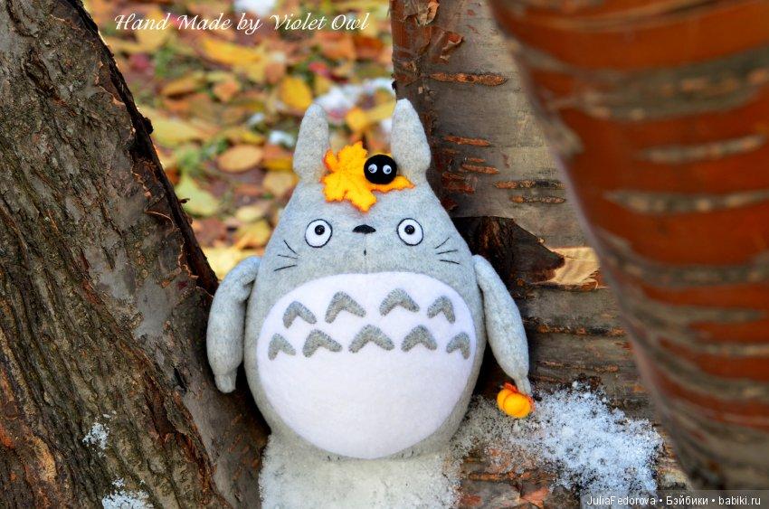 Осенний Тоторо. Мягкая игрушка из флиса. 18 см.