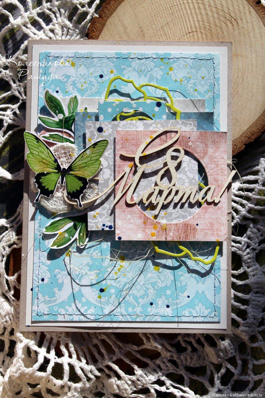 открытка hand made