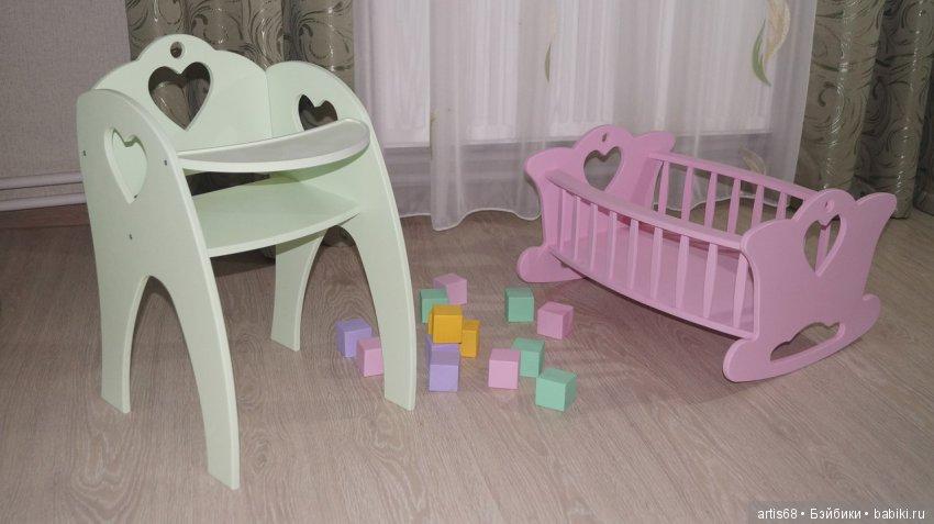 Комплект мебели для кукол до 55 см