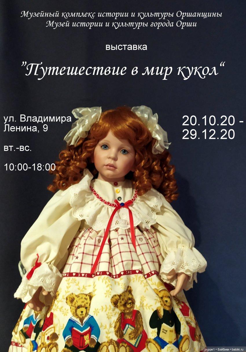 Выставка Путешествие в мир кукол. 20.10 - 29.12.20 Беларусь, Орша