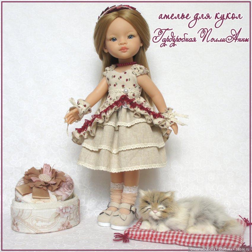 """Комплект для Paola Reina """"Лолита"""" от ателье для кукол - """"Гардеробная ПоллиАнны"""""""