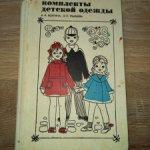 Книга доя рукодельниц. 1972 г. СССР