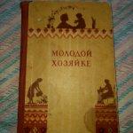Книга для хозяюшек и рукодельниц. 1959 г.