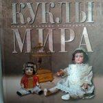Продам книгу Куклы Мира
