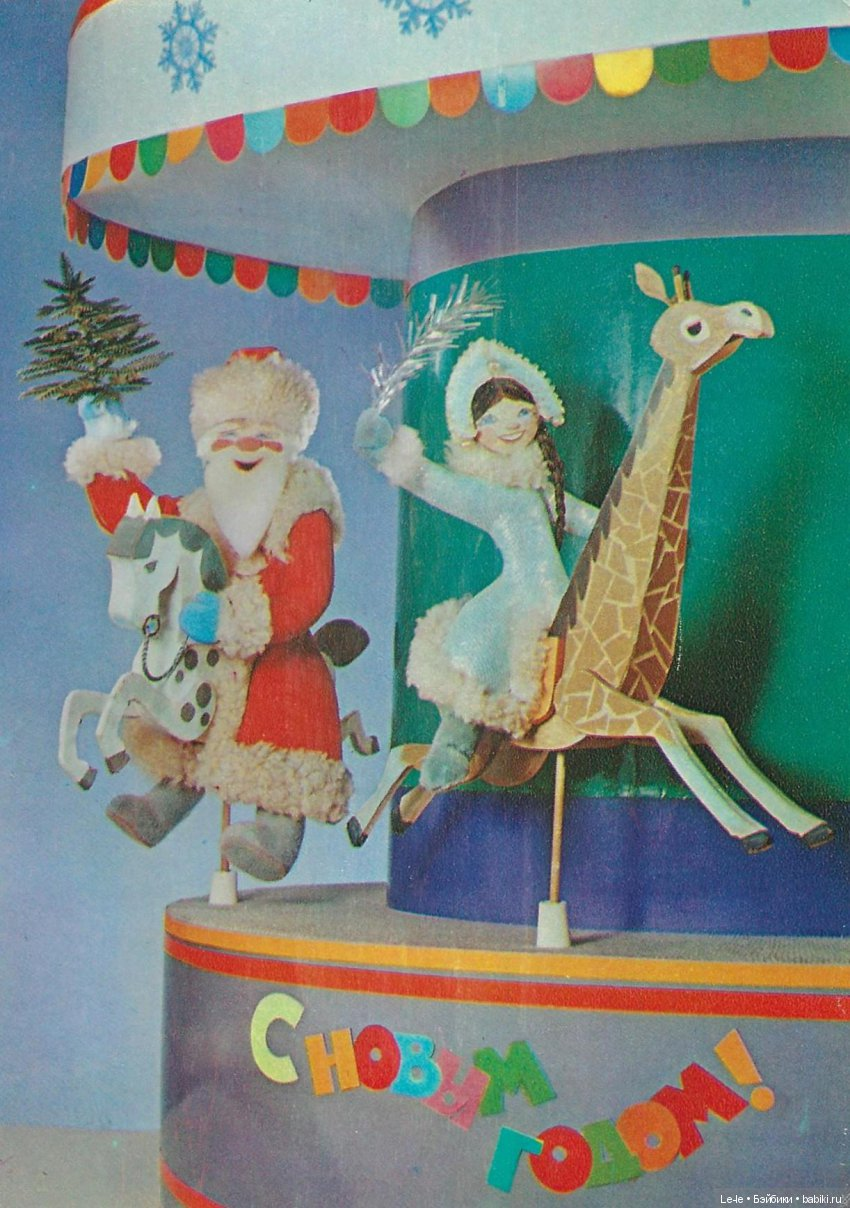 дарит ощущение новогодние открытки с куклами ссср готовы предложить вам