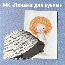 МК «Панама для куклы»