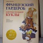 """Книга Французский гардероб для текстильной куклы"""""""""""
