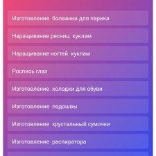 МК на выбор