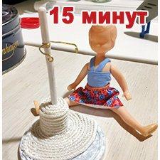 Бюджетная подставка для куклы за 15 минут