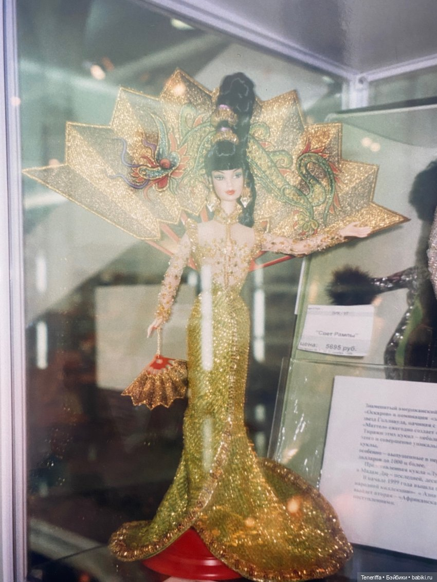 1998 Barbie Collectibles-Bob Mackie Fantasy Goddess of Asia Barbie