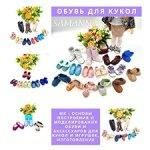 Онлайн МК - Основы построения и моделирования обуви и аксессуаров для кукол и игрушек, изготовление