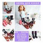 Онлайн МК - Обувь в стиле Оксфорд для любых кукол и игрушек
