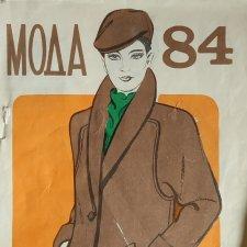Мода 1984