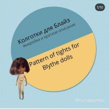 Шьем колготки для куклы Blythe