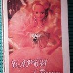 """Книга """"Барби в России"""""""