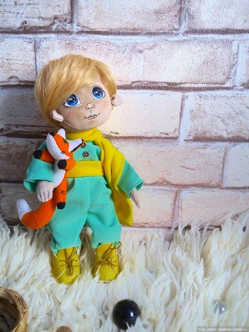 Маленький принц. Текстильная кукла